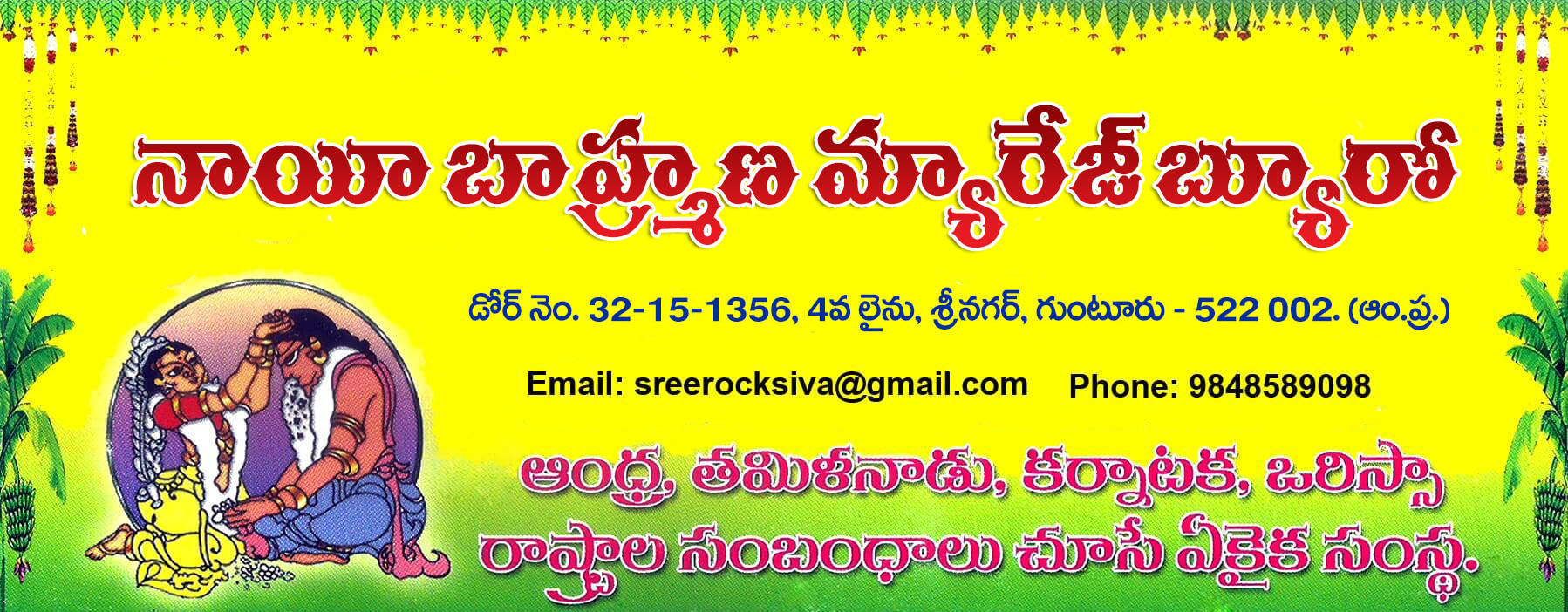 Nayee Brahmin Marriage Bureau